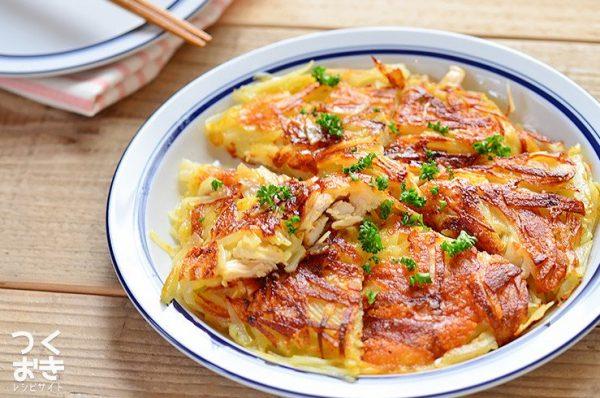 洋食の簡単レシピ!鶏肉のポテトガレット