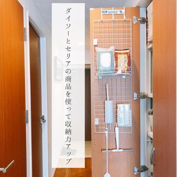 ワイヤーネット 活用アイデア4