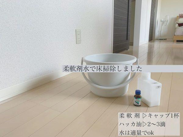 「柔軟剤水」でホコリが発生しづらい家にする