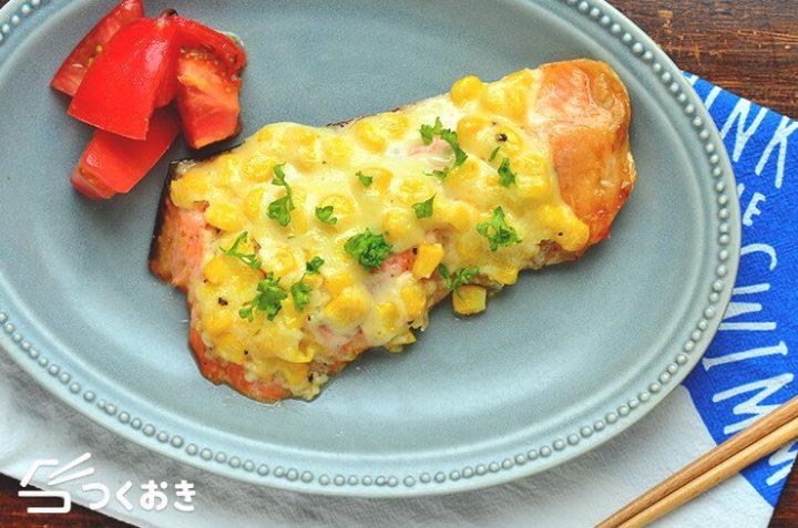 お弁当に!鮭のコーンマヨ焼き