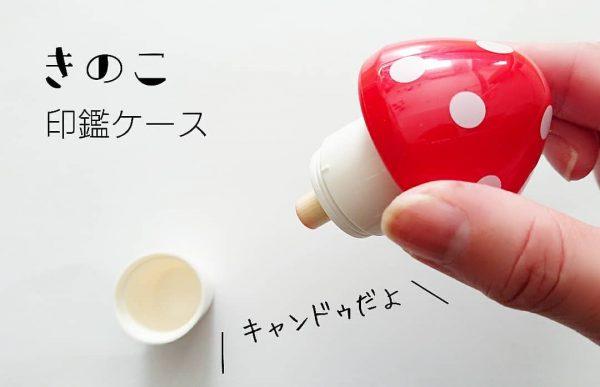 キャンドゥ 便利グッズ4