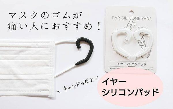 【キャンドゥ】耳の痛みを軽減するパッド