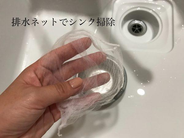 排水溝ネットを掃除に使う