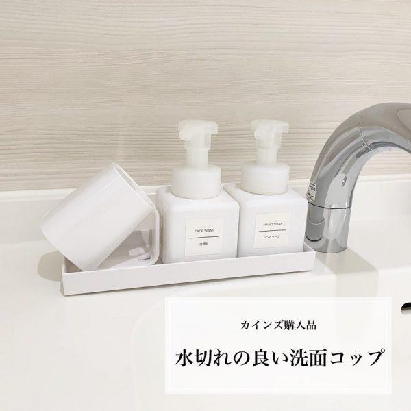 洗面所コップの収納アイデア6