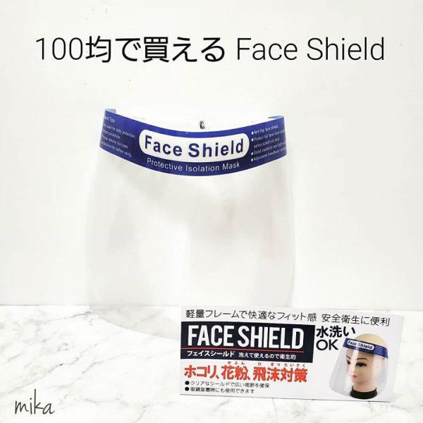 マスク 快適グッズ4