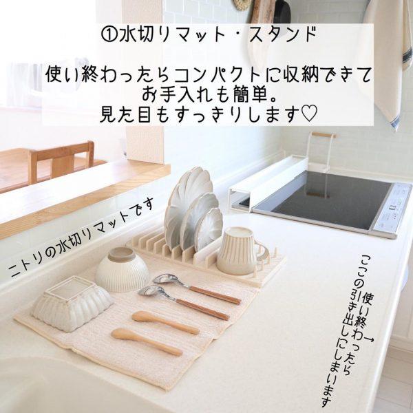ニトリ 日用品5