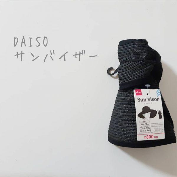 ダイソー新商品 生活雑貨5