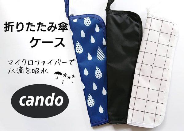 キャンドゥ新商品15
