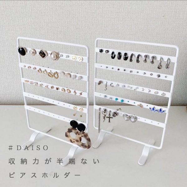 ダイソー インテリア4