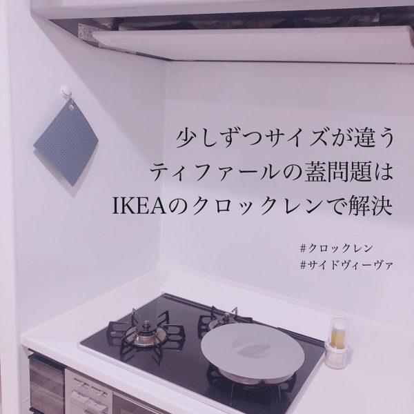 IKEA新商品の売れ筋シリコン蓋