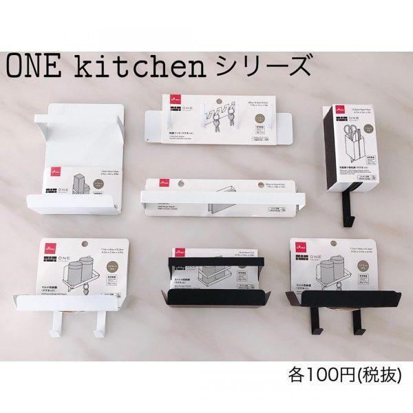 ダイソー新商品 ONE kitchenシリーズ