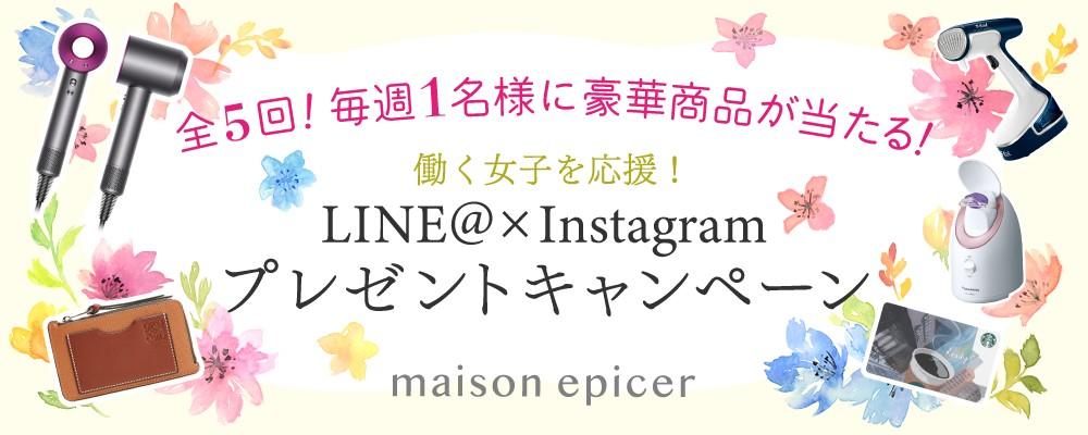 line・インスタキャンペーン