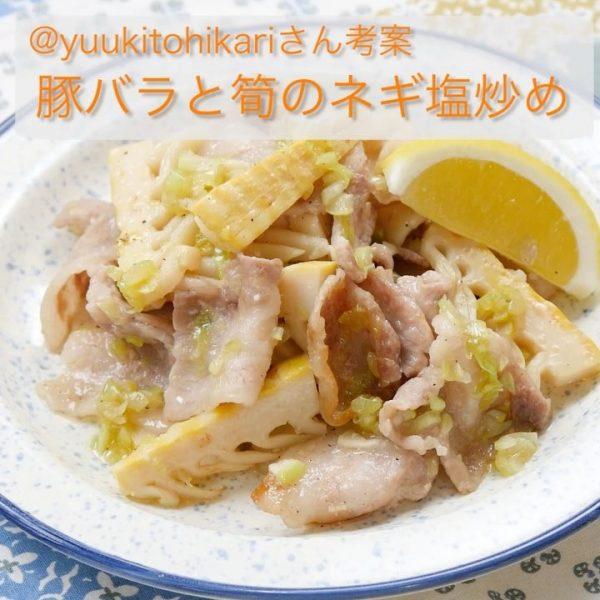 さっぱり食べたい時の夕飯メニュー☆主菜5