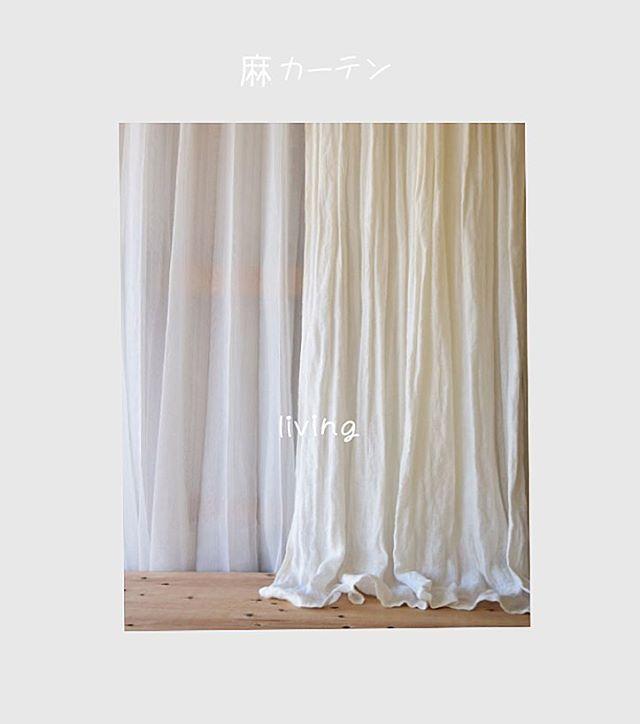 おすすめのカーテン16