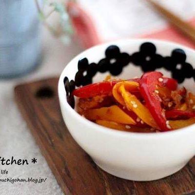 パプリカの美味しい常備菜レシピ☆副菜11