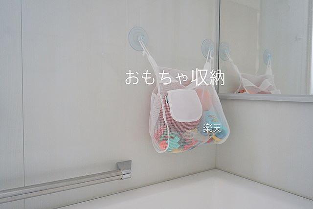 ネットバッグにおもちゃを収納