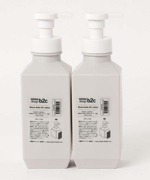 [sarasa design store] セット販売●b2c ムースボトル PET|600ml 2本入り