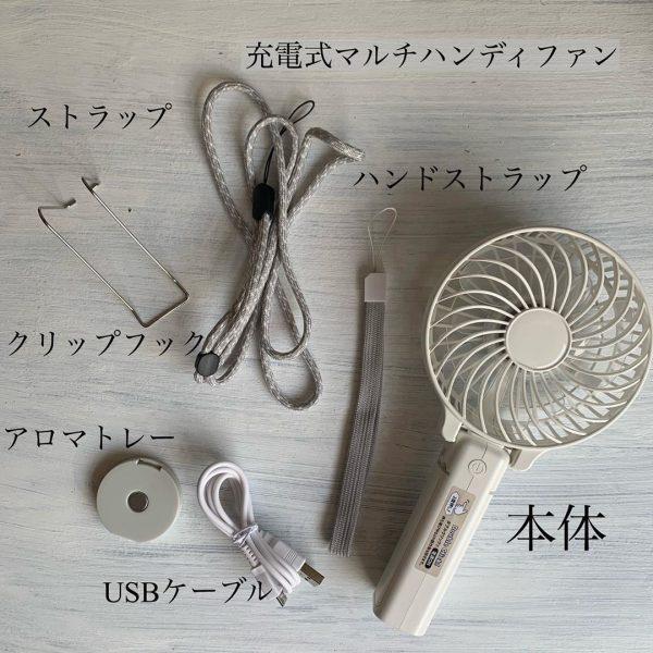 充電式マルチハンディファン2