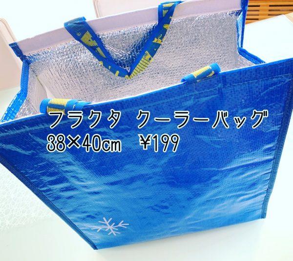 IKEA新商品の使えるフリーザーバッグ