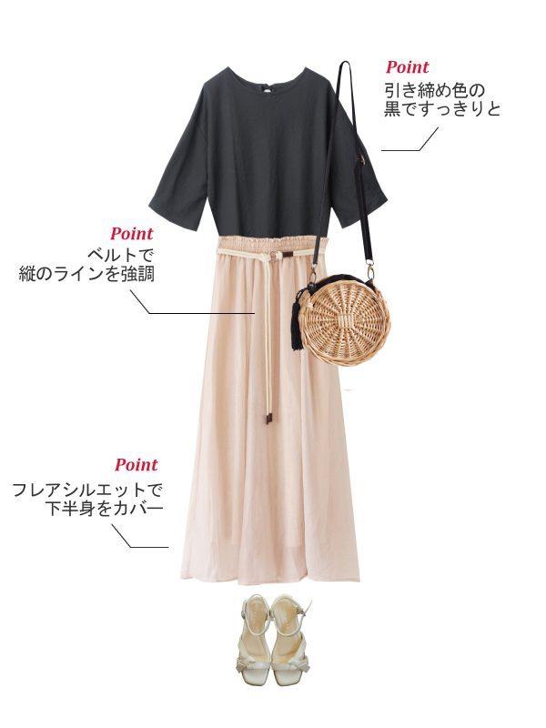 【下半身】Aラインスカートで体型カバー