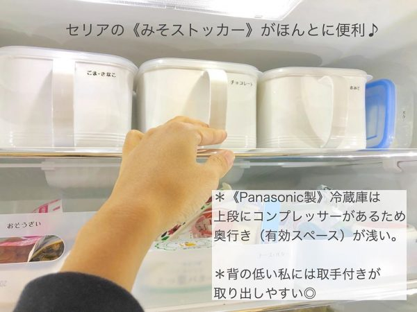 冷蔵庫整理3