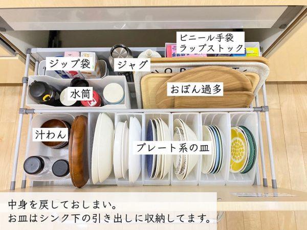 ニトリのプレートスタンドで食器収納