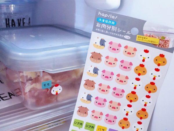 """""""キャンドゥ""""の可愛いお肉分別シール"""