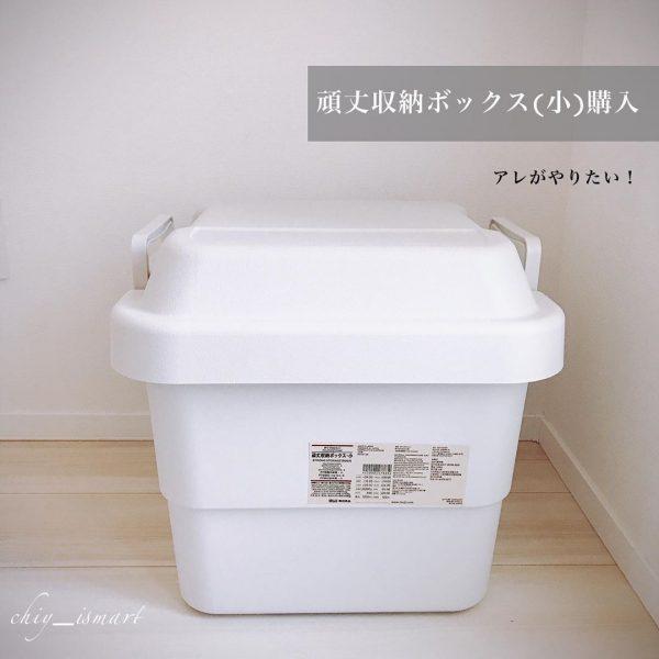 キャンパーに人気の無印良品頑丈収納ボックス