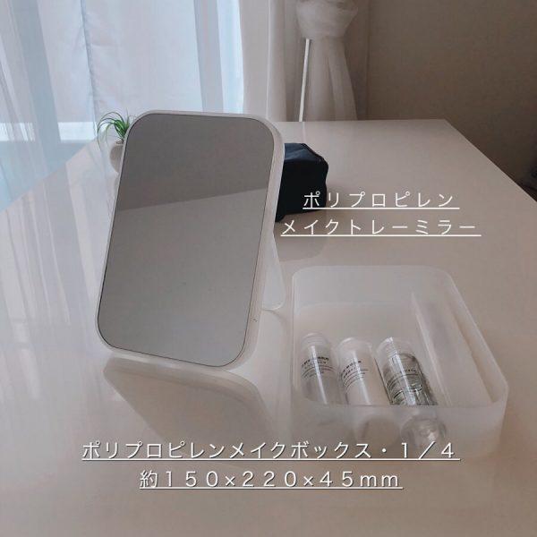 収納もしやすいPPメイクボックスシリーズ
