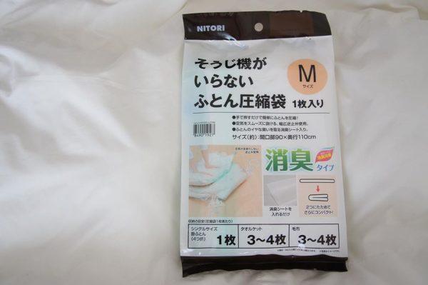 【ニトリ】の優秀アイテム5