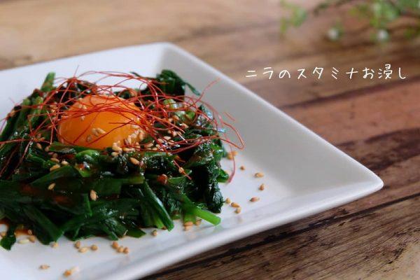 疲労回復レシピ特集!野菜料理6