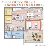 リビングで過ごすのが楽しい!2階が家族のたまり場になる間取り。