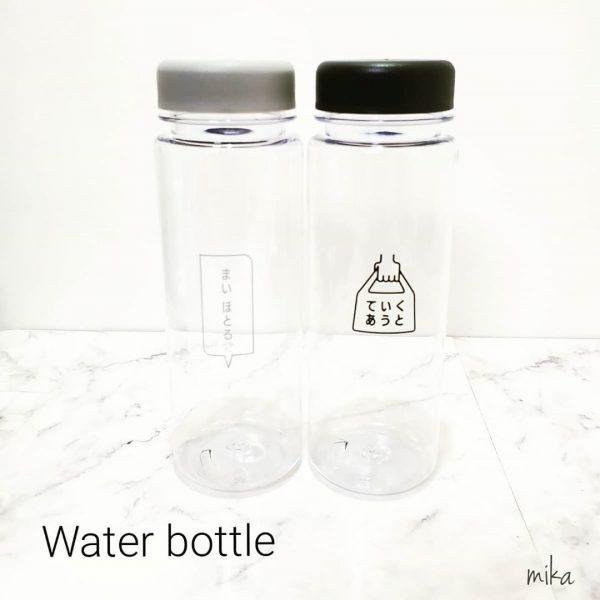 【セリア】ウォーターボトルひらがなデザイン