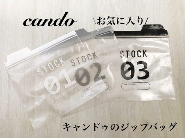 キャンドゥ 日用品5