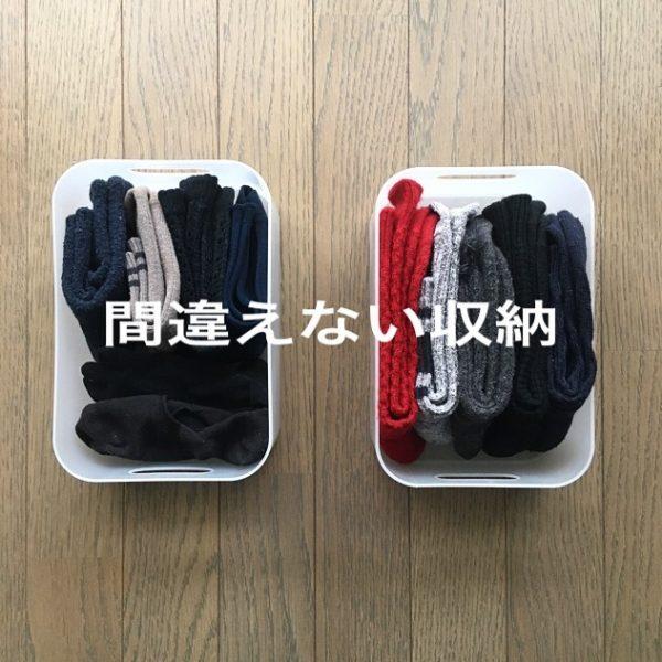 靴下 収納アイデア9