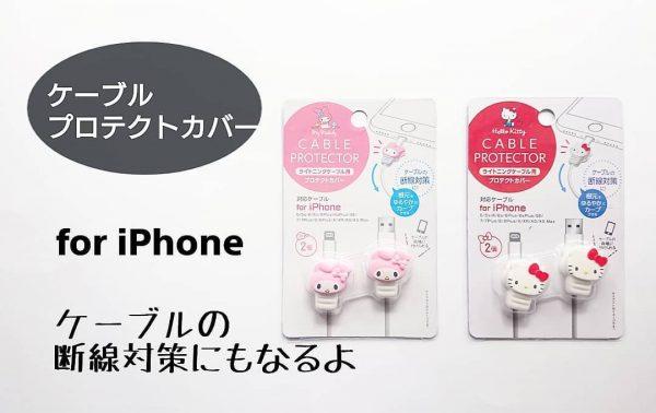 """""""キャンドゥ""""の可愛いケーブルカバー"""