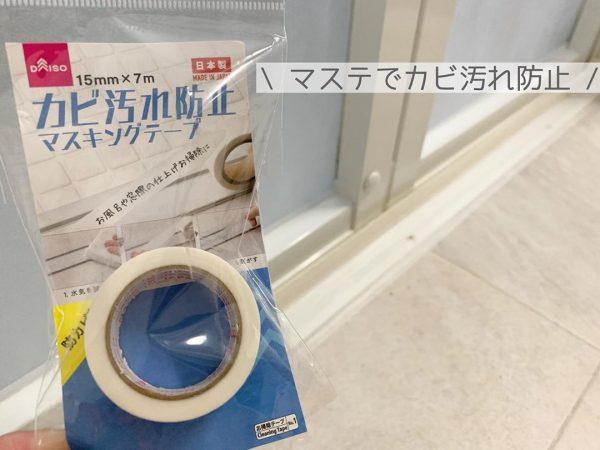 """""""ダイソー""""のカビ防止マスキングテープ"""
