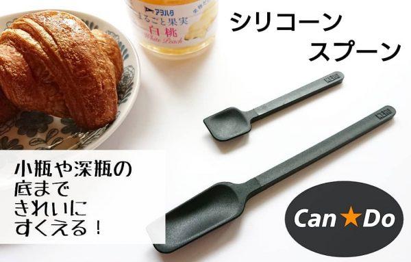 キャンドゥのキッチン便利グッズ