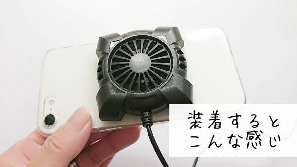 熱くなるスマホを冷やすスマホ冷却扇風機