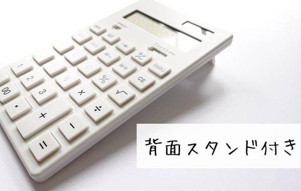00キーが便利なソーラー電卓