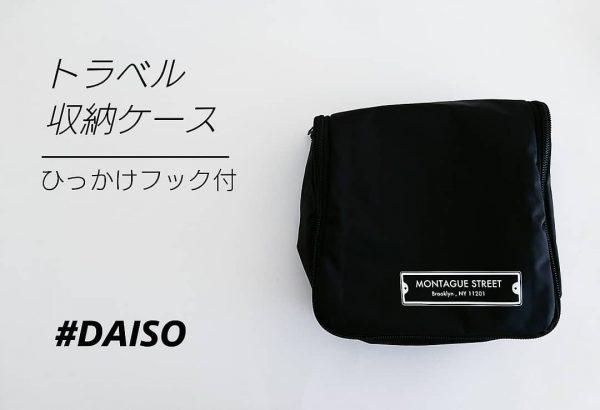 ダイソーのキャンプ用品【収納道具】3