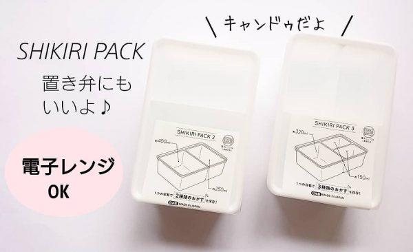 キャンドゥのキッチン便利グッズ3