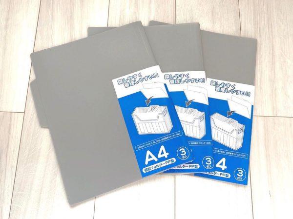 書類の分類収納に役立つ個別フォルダー(PP製)