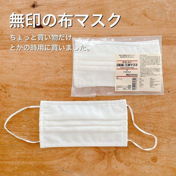 【無印良品】購入品リスト9