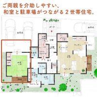 ご両親を介助しやすい、和室と駐車場がつながる2世帯住宅。