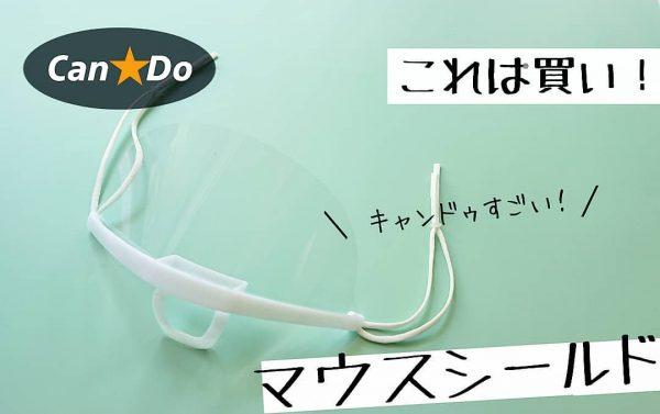 キャンドゥ 新商品6