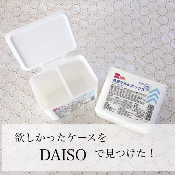 ダイソー 収納ケース ボックス1