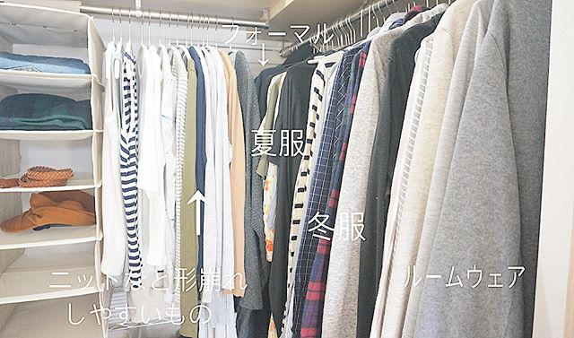 洋服の種類別に区切った収納