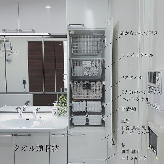 洗面所の収納棚《タオル》3