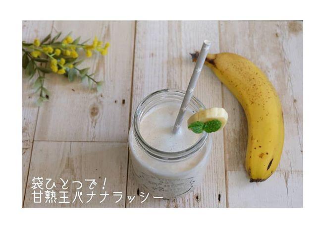 低カロリー!高タンパク質なバナナラッシー
